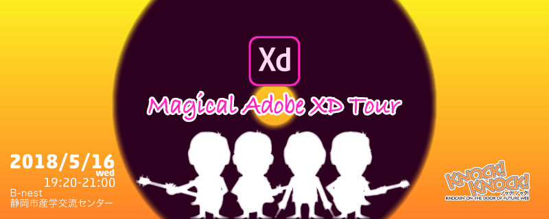 37th Knock! 「Magical Adobe XD Tour」